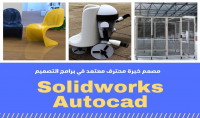 رسم أي شئ على برنامج Solidworks