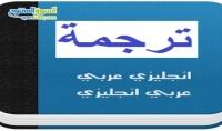ترجمه 10 صفحات من اللغه الانجليزيه اللي اللغه العربيه والعكس