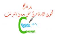 برنامج تحويل الأرقام إلى كلمات باللغة العربية الفرنسية الإنجليزية