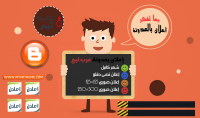إعلان بمدونة عرب ثيم لمدة شهر