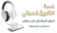 تفريغ صوتي باللغة العربية والإنجليزية