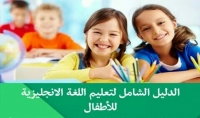 الدليل الشامل لتعليم اللغة الإنجليزية للأطفال