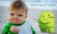 برمجة تطبيق اندرويد حسب الطلب