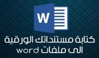 كتابة مستنداتك على ملفات Word