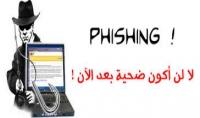 حماية جهازك وخصوصيتك من الاختراق وطرد الهكر