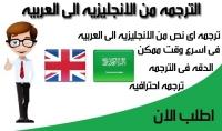 ترجمة 1500 كلمة من الانجليزية الى العربية