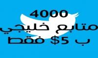 اضافة 4000 متابع خليجي على توتير