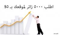 تعديل: 5000 زياره حقيقيه من كل دول العالم امنه لادسنس
