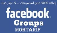 اضافة 5000 عضو لمجموعتك في فيسبوك