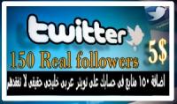 اضافة 150 متابع فى حسابك على تويتر عربى خليجى حقيقى لا تفقدهم
