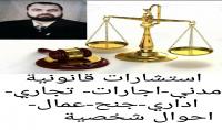 استشارات قانونية