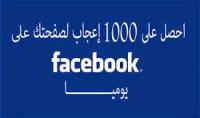 اضافة ١٠٠٠لايك لاي صفحة فيسبوك