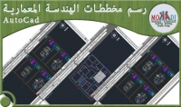 رسم مخططات الهندسة المعمارية autocad