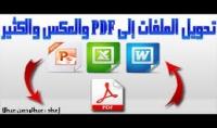 تحويل ملفات pdf الى word  excel  PowerPoint والعكس