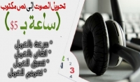 تفـريغ الصـور والملفـات الصـوتيـة علـى برنـامج الـ Word