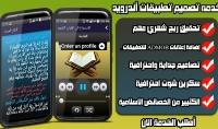 برمجة تطبيق اسلامي للاندرويد