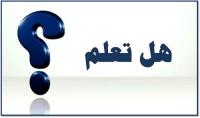 كِنْز 999 سؤال وجواب .. حول معلومات رائعة تهم كل مسلم