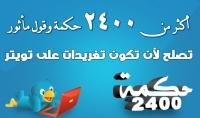2400 تغريدة واقوال ماثورة وحكم لتويتر
