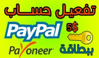 تفعيل حساب البايبال عن طريق بطاقة بايونير