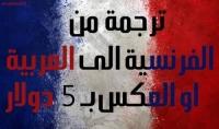 ترجمه 500 كلمة من الفرنسيه للعربيه والعكس