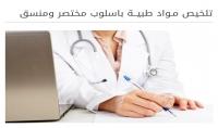 تلخيص مـواد طبيــة باسلوب مختصر ومنسق