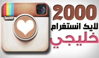اضافة 2000 لايك خليجي سريع لصوره او فيديو بالانستقرام
