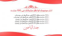 انشر لك موضوعك او اعلان منتجاتك فى 100 منتدى مقابل 5 $