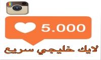 اضافة 5000 لايك خليجي سريع لصوره او فيديو بالانستقرام