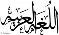 كتابة قصيدة شعرية باللغة العربية الفصحى