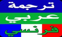 الترجمه من العربيه الى الفرنسيه بشكل احترافي