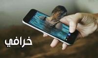 ساقوم بإخراج وجهك أو جسمك من شاشة اي هاتف تختاره باحترافية