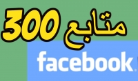 اضافة 300 متابع أجانب فايسبوك
