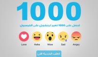 احصل على 500 تعبير لمنشورك على الفيسبوك