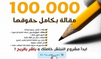 أعطيك اكثر من 30.000 مقالة بكامل حقوقها في مجالات متنوعة