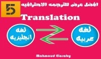 ترجمة اي عدد من الصفحات تريدة من اللغة العربية الي الانجليزية والعكس