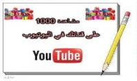 احصل على 1000 مشترك لقناتك على اليوتيوب