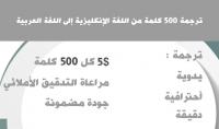 ترجمة 500 كلمة من اللغة الإنكليزية إلى اللغة العربية