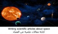 كتابة مقالات علمية عن الفضاء
