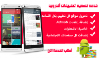 برمجة يدوية ل 2 تطبيق اندرويد خاص بموقعك او مدونتك