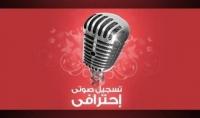 التسجيل الصوتى لكافه المجالات باللغه العربيه بصوت مميز جدا
