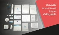 تصميم شعارات و هوية الشركات