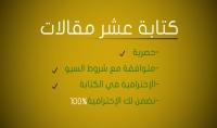 كتابة 10 مقالات حصرية باللغة العربية فقط ب 5 دولار