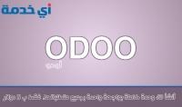 odoo: أنشأ لك وحدة كاملة بواجهة واحدة. فقط ب 5 دولار