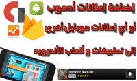 إضافة إعلانات ادموب و خدمات جوجل لتطبيقك