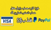 فيزا كارد حساب بايبال مفعل حساب ادسنس لربح الاموال شعارين لك فقط ب5$