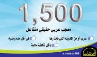 1500 ليك عربى حقيقى بـ 5$