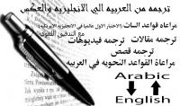 ترجمه من العربيه الي الانجليزيه والعكس