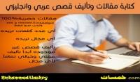 كتابة مقالات في أي مجال تريده بعدد الكلمات الذي تحدده باللغة العربية أو الانجليزية