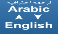 ترجمة اي نص باللغتين العربية و الانجليزية