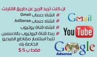 فتح حساب أدسنس مستضاف لكل العرب بإسمك وعنوانك مربوط بقناة
